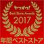 ベストストア賞2017受賞