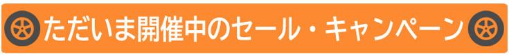 セール・キャンペーン紹介