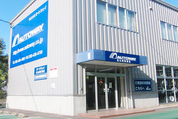 オートウェイ北九州空港店